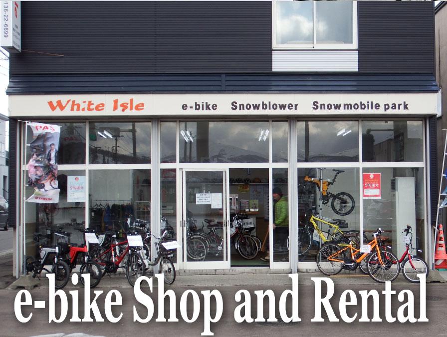 ebike shop