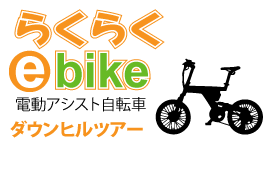ebike(電動アシスト自転車)ツアー